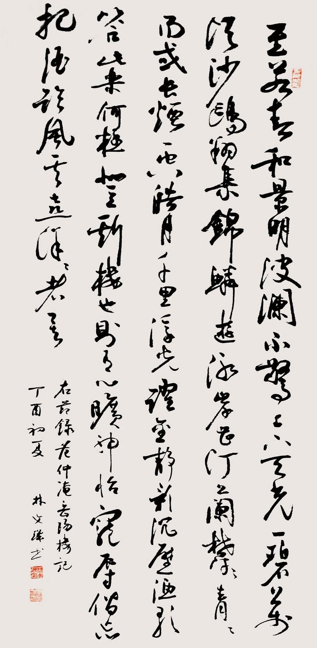 雅俗共赏――林文玑书法作品欣赏