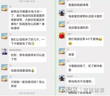 北京海淀:金地格林暴力强占物业