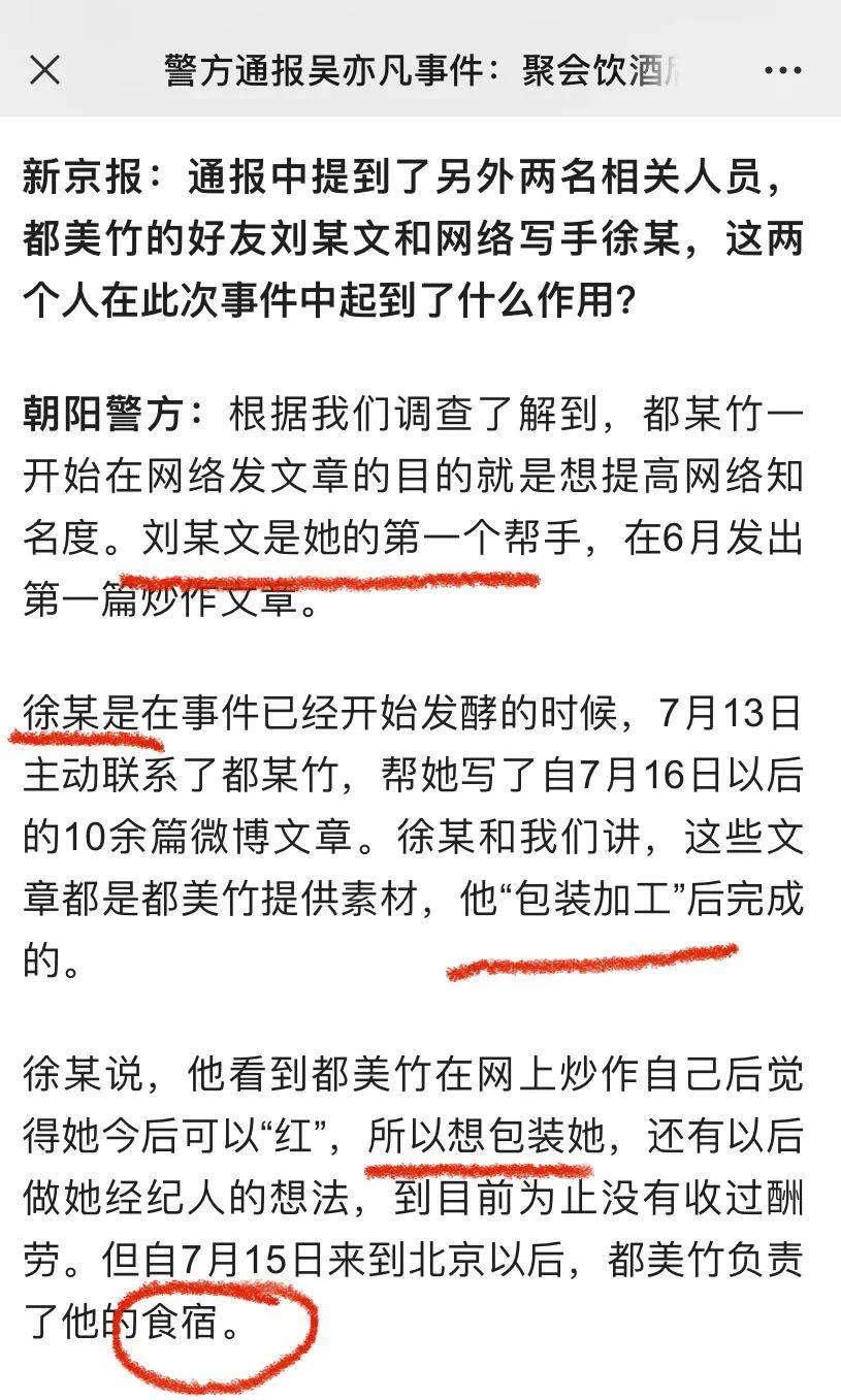 警方通报结果:吴亦凡和都美竹都被骗,小说都不敢这么写