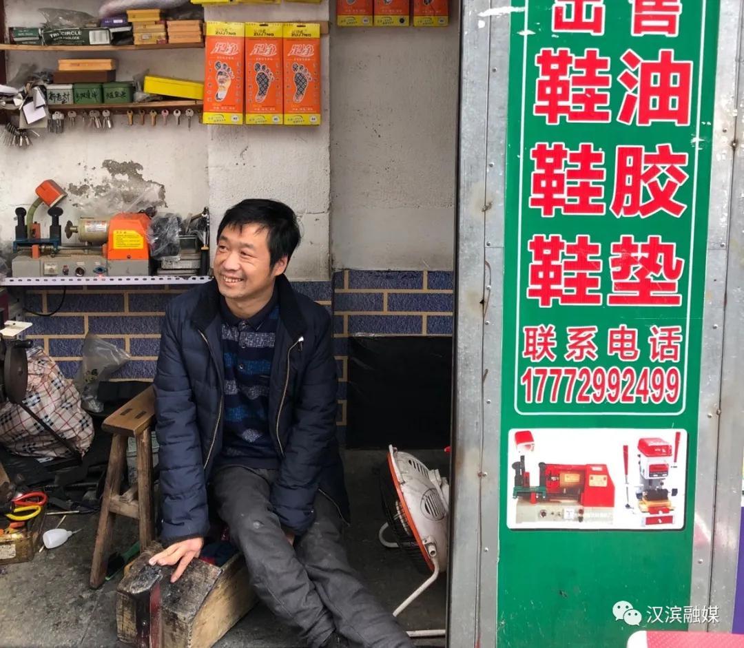 【创业故事】修鞋匠的春天