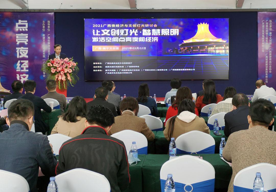 2021广西夜间经济与文创灯光研讨会在南宁举行