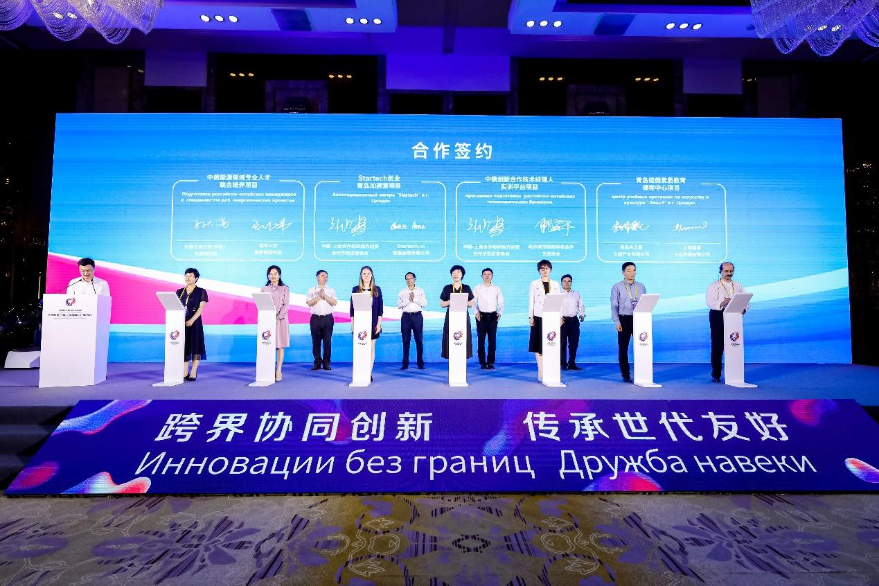 中俄青年三创大赛-IT硬科技与新能源新材料产业决赛在青岛开幕