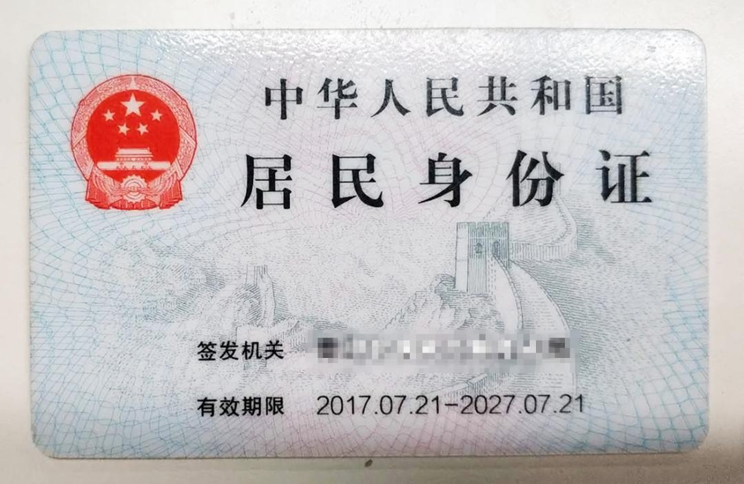 紧急!赶紧看你的身份证,你有可能无法参加经济师考试