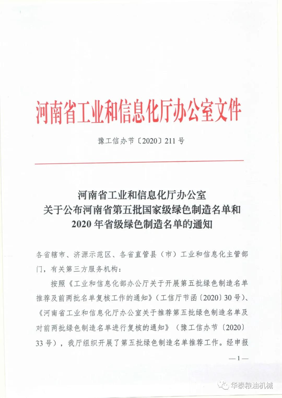 华泰机械获评国家级绿色工厂荣誉