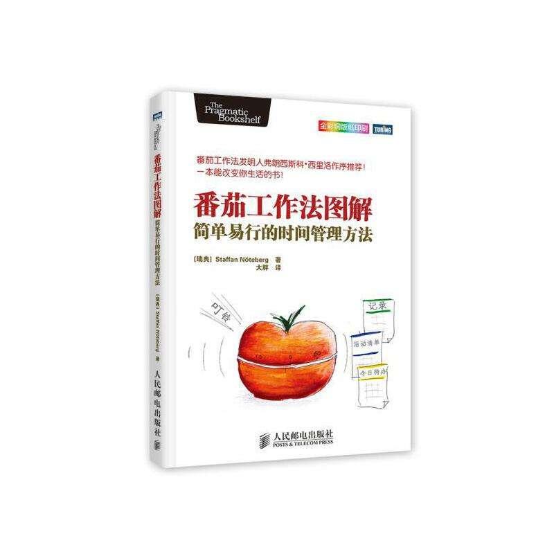 《番茄工作法图解》读书笔记