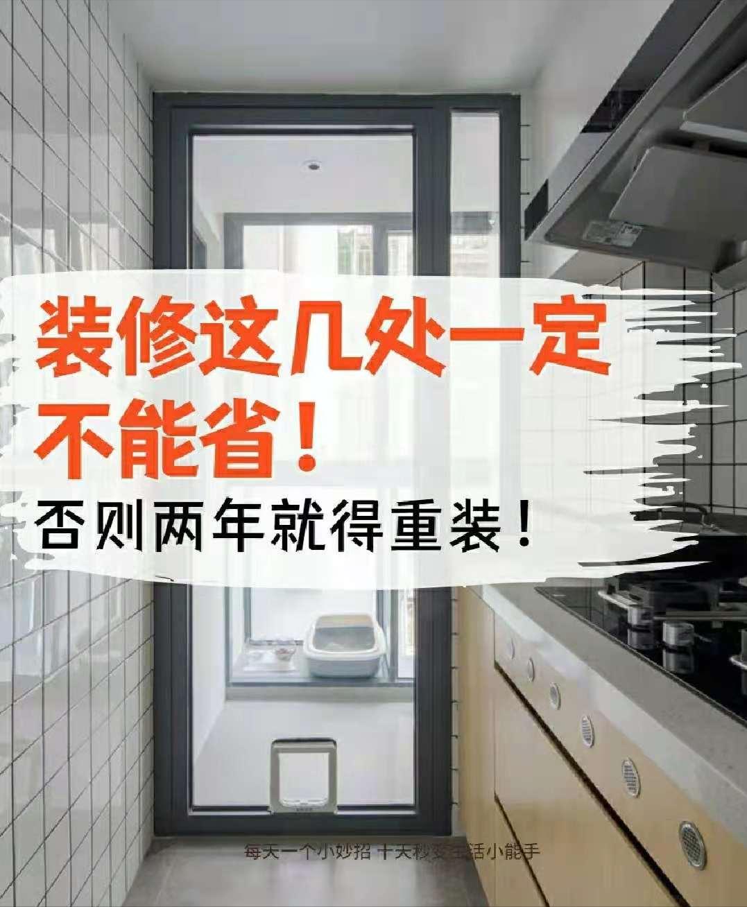 """再没钱装修,5个""""家居要处""""也不能省,入住后连父母都觉得超值"""