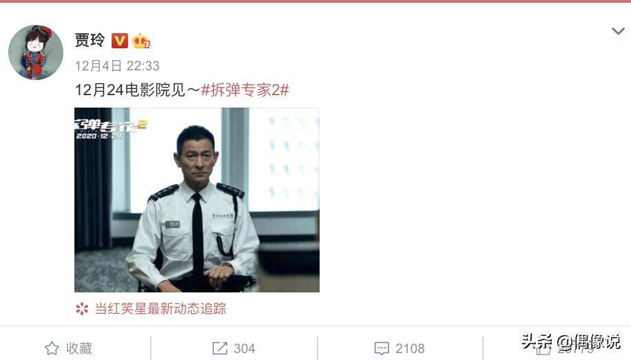刘德华邀请贾玲演他的夫人,贾玲追星成功,这次多亏沈腾帮忙