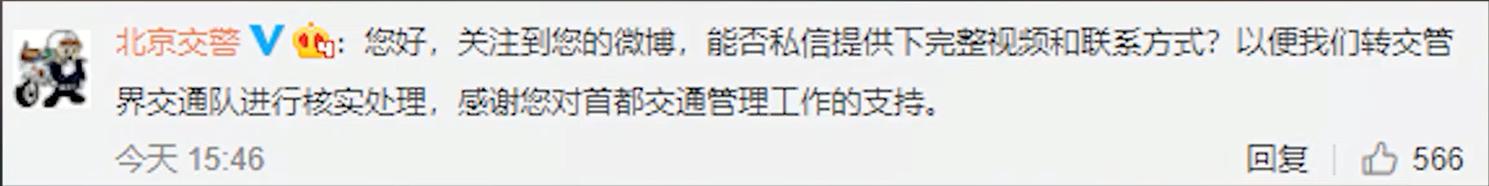 北京多次别车并往玻璃泼饮料,涉事车主道歉,网友:道歉就行了?
