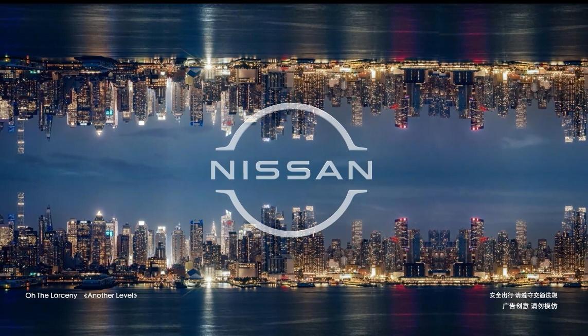 NEW NISSAN品牌之夜,四大维度焕新意欲何为?