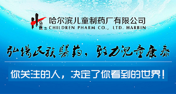 哈尔滨儿童制药肩负社会责任,心系儿童健康,助力健康中国建设