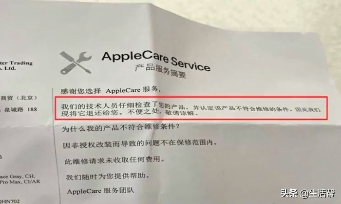 """刚用五个月就出问题!花一万多买""""苹果"""",保修期内碰上""""维修难题"""""""