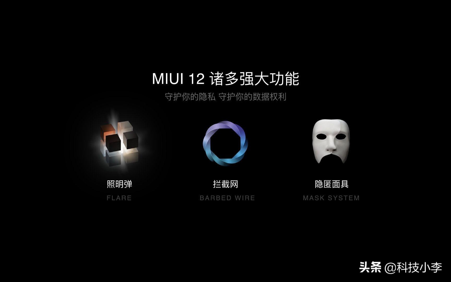 MIUI12宣布公布,13款型号首先升級,你的手机以内吗?