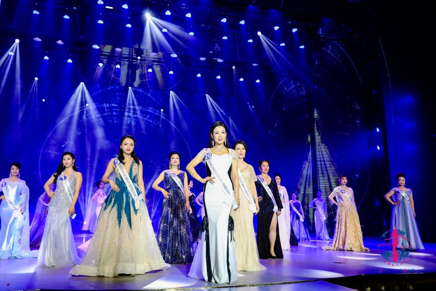2020世界夫人中国总决赛圆满落幕