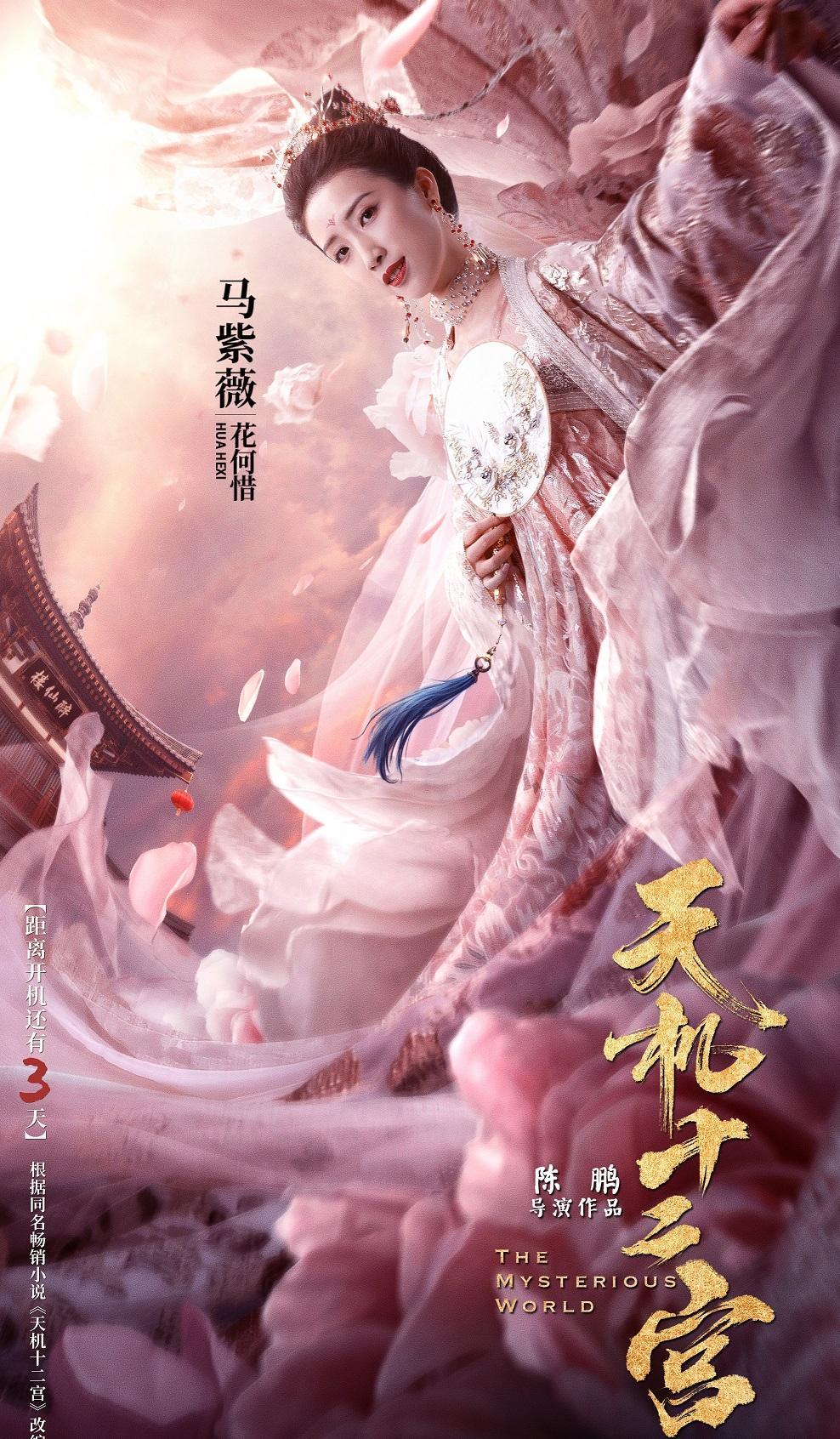 灵幻古风大剧《天机十二宫之诡局》海报来袭,剧情烧脑