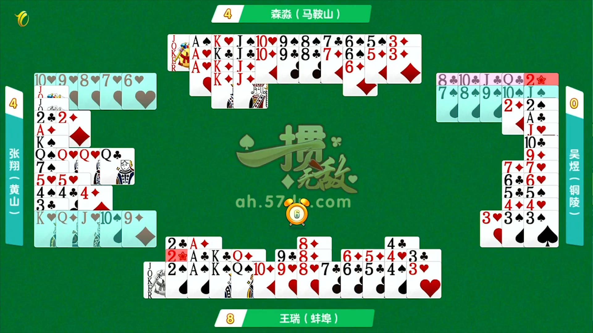 「一掼无敌」第2期第三局赛点复盘——你了解自己的手牌吗?