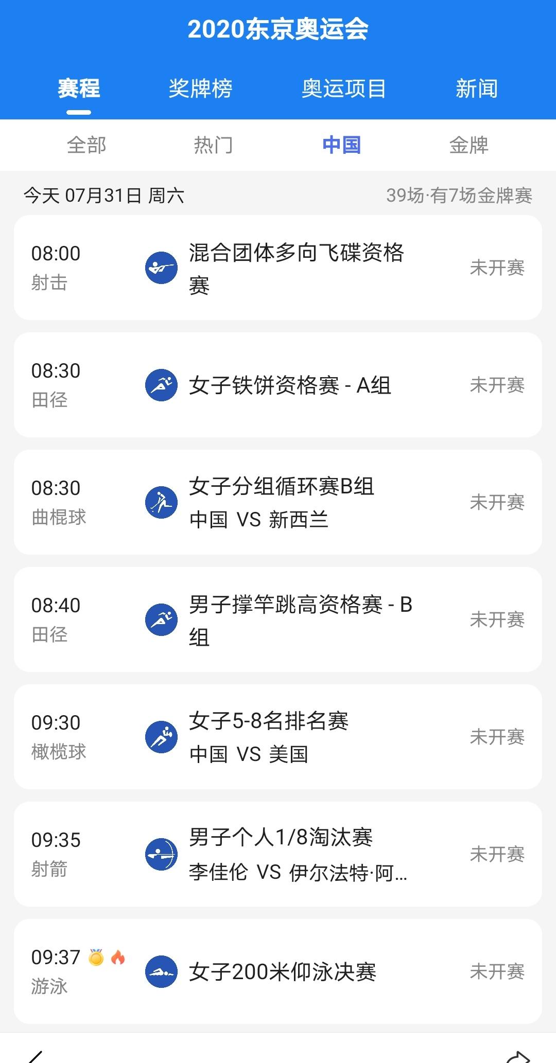 中国队奥运会赛程