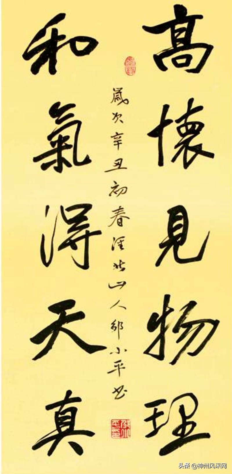 """「神州头条」翰墨抒怀""""献礼建党百年华诞""""彬州邹小平书法作品展"""