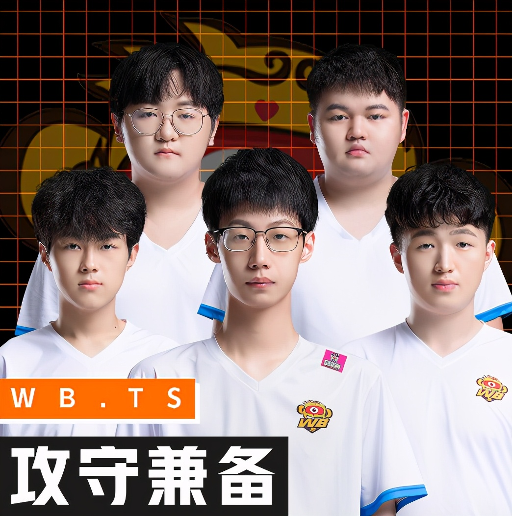 KPL樊叔赛评:轻取上海EDG.M,WB.TS压制力下降了吗