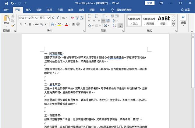 教你当在哪儿三十秒内,将100页Word转改为PPT,原先那么简易