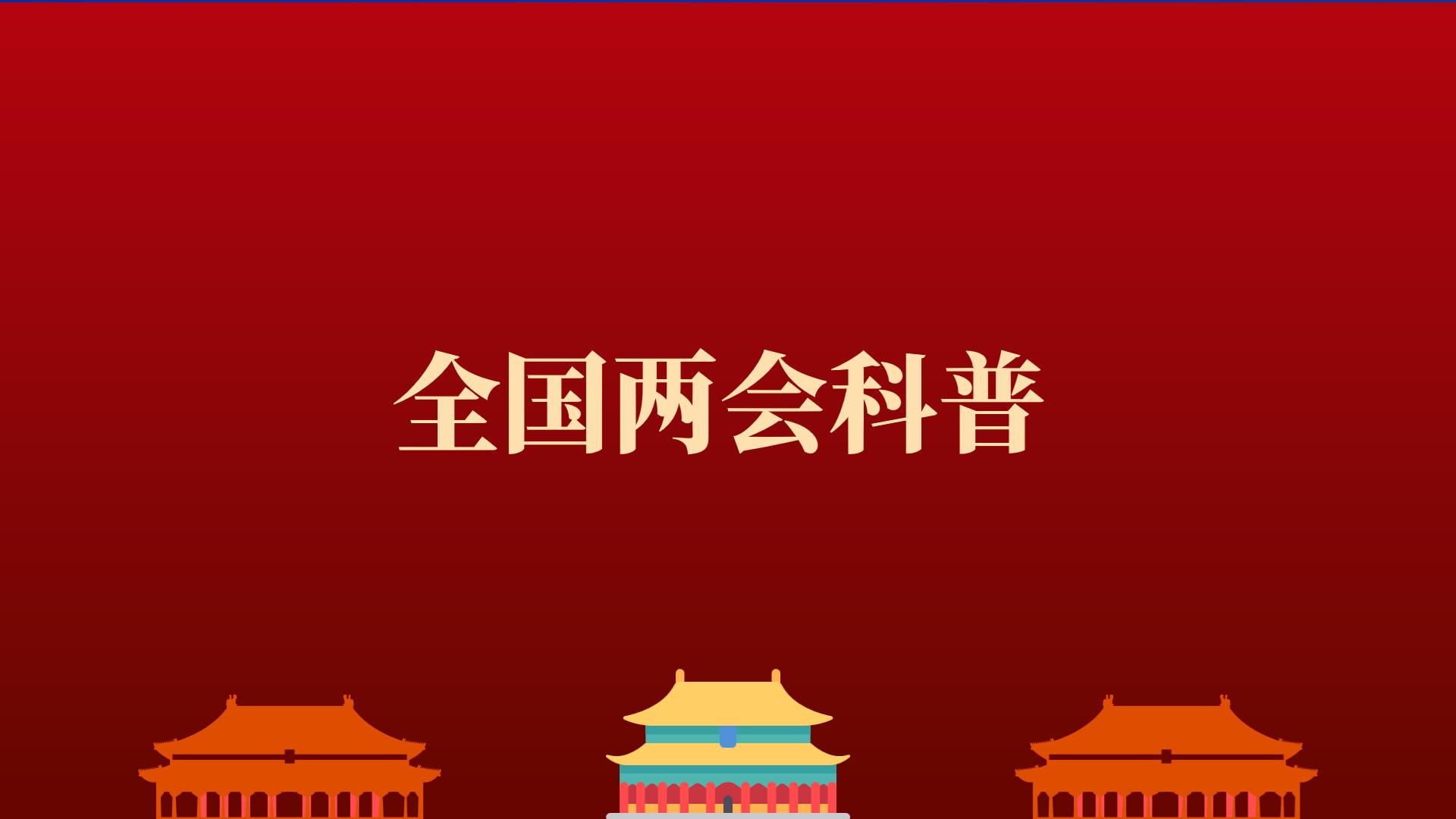 """胡导a股班:为什么炒股一定要重视""""两会""""?"""