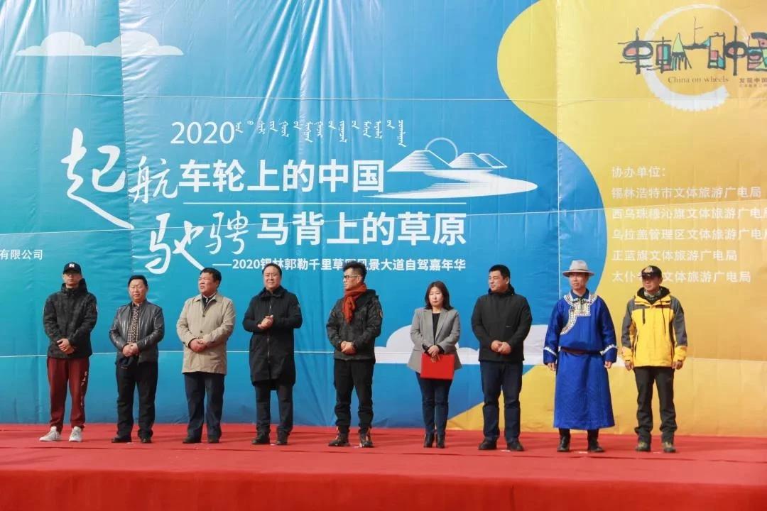 2020锡林郭勒千里草原风景大道自驾嘉年华
