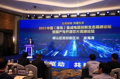 2021中国(青岛)集成电路创新生态高峰论坛在崂山成功召开