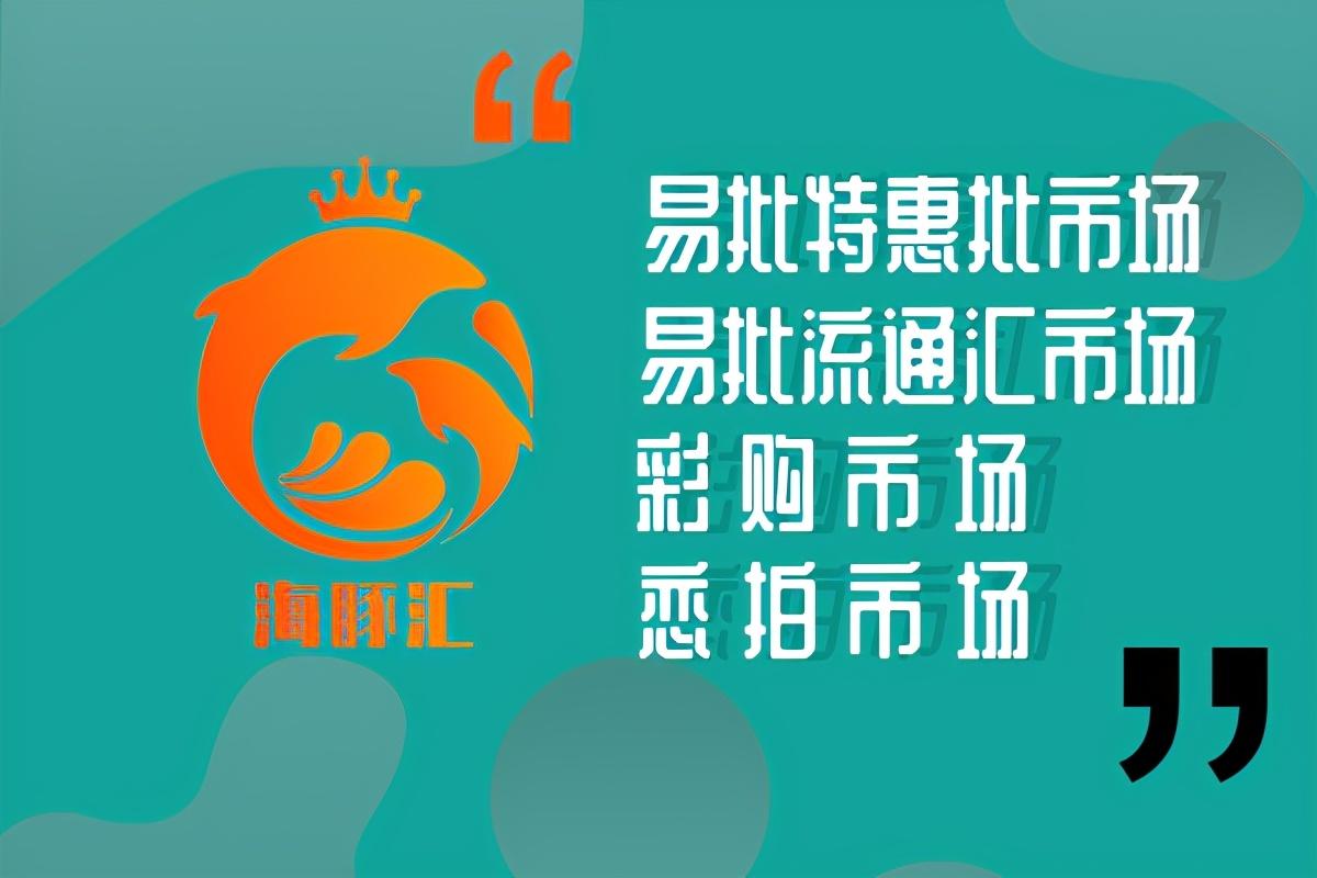 """海豚辉创造了一个新的商业循环,服务于""""认可客户""""的生态"""