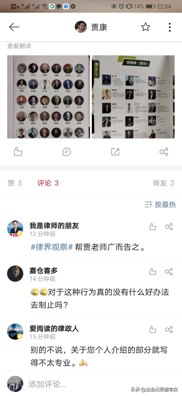 贾康声明:我从没有答应过高度强律师当滳慧集团智库、师资库成员