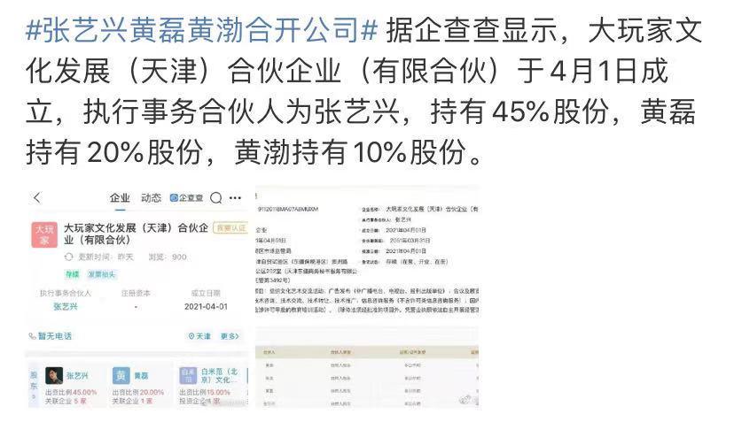 张艺兴开公司,黄磊黄渤出钱入股,看到孙红雷做法后:这是真大哥