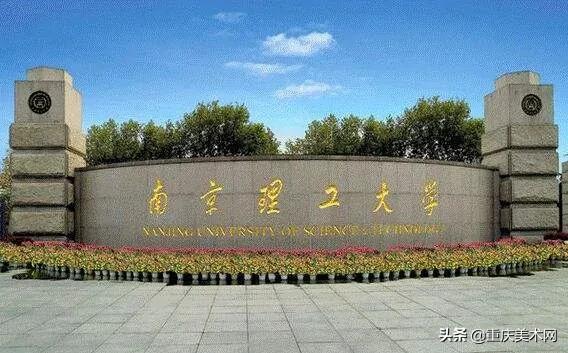 南京理工大学/南京航空航天大学2021年设计类专业录取分数线