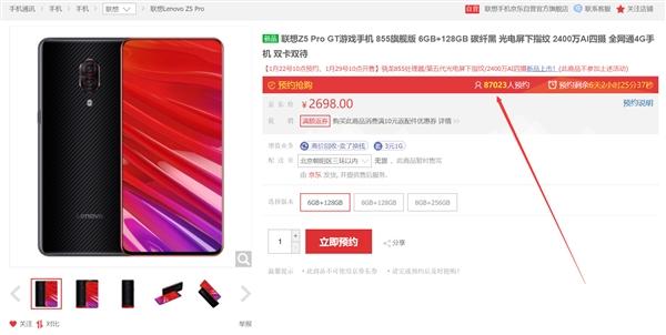 太受欢迎!想到Z5 Pro GT 855版1月28日宣布开售,市场价2698元起