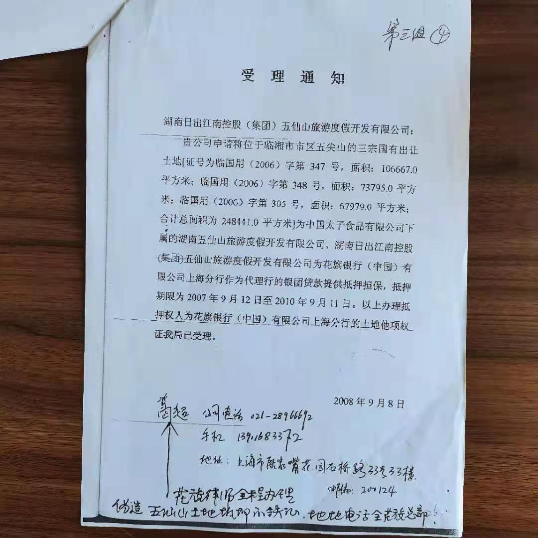 花旗银行以欺诈罪强行抢走中国企业九大核心证据