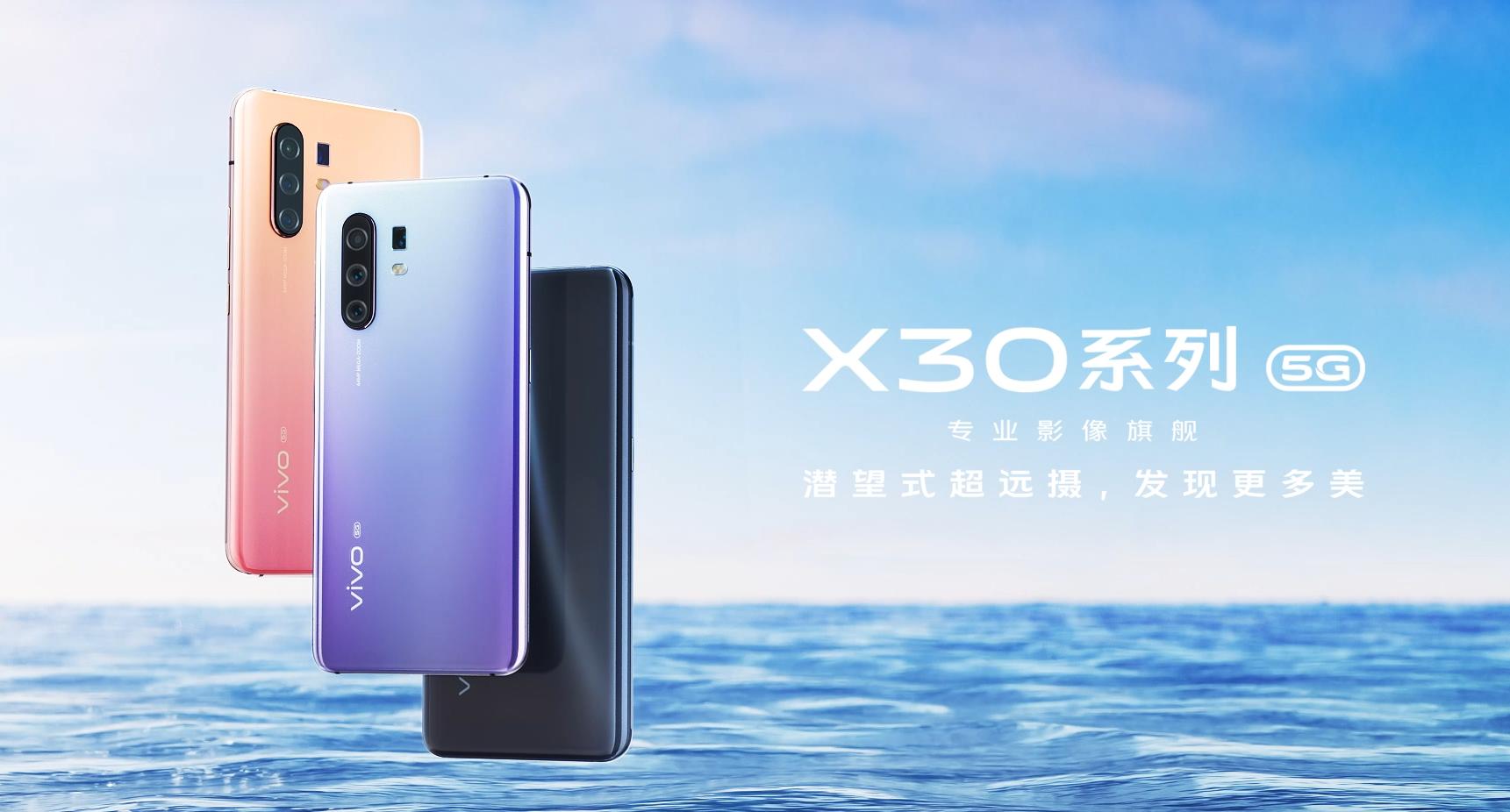 vivo X30系列产品上映,12月16日宣布公布,60倍调焦带你看看得更长远