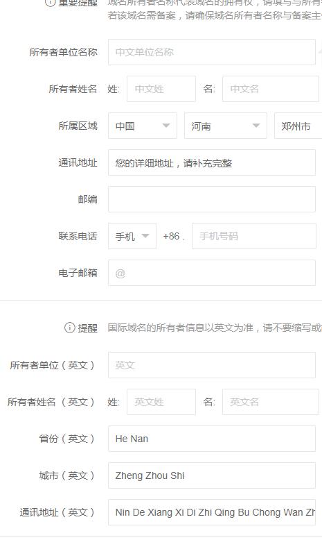 528f30a25a034b53a5e1f119c9209cf1?from=pc - 田柯:域名申请的方法