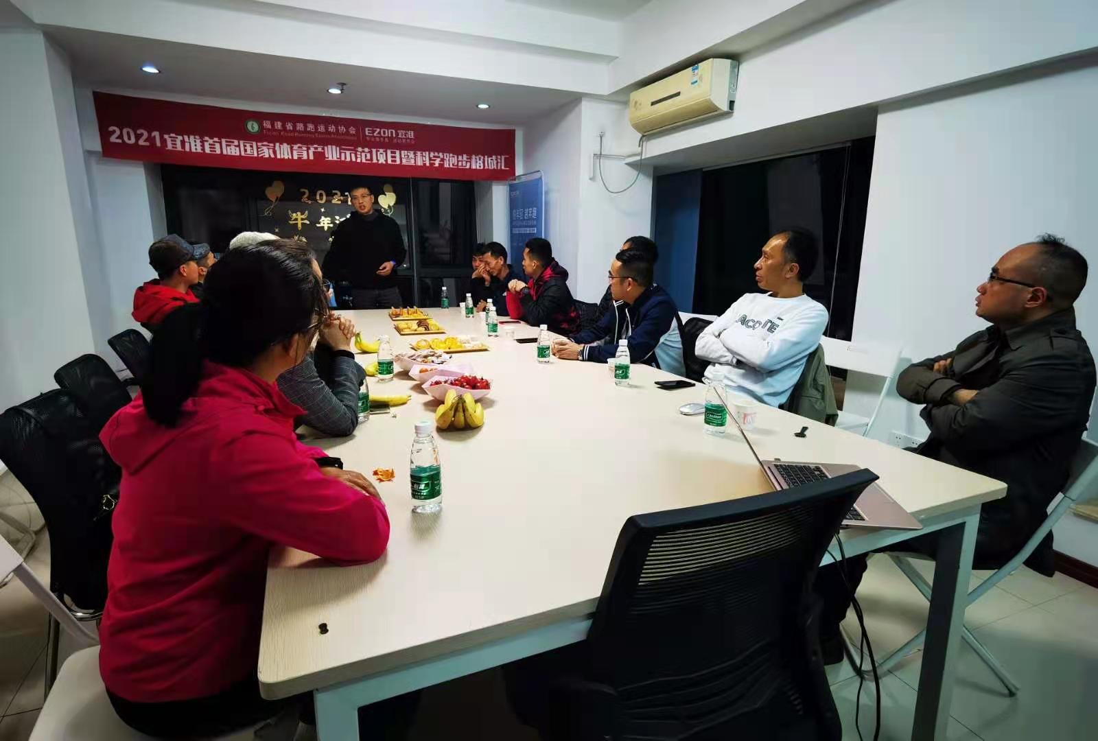首届宜准国家体育产业示范项目科学跑步榕城汇成功召开