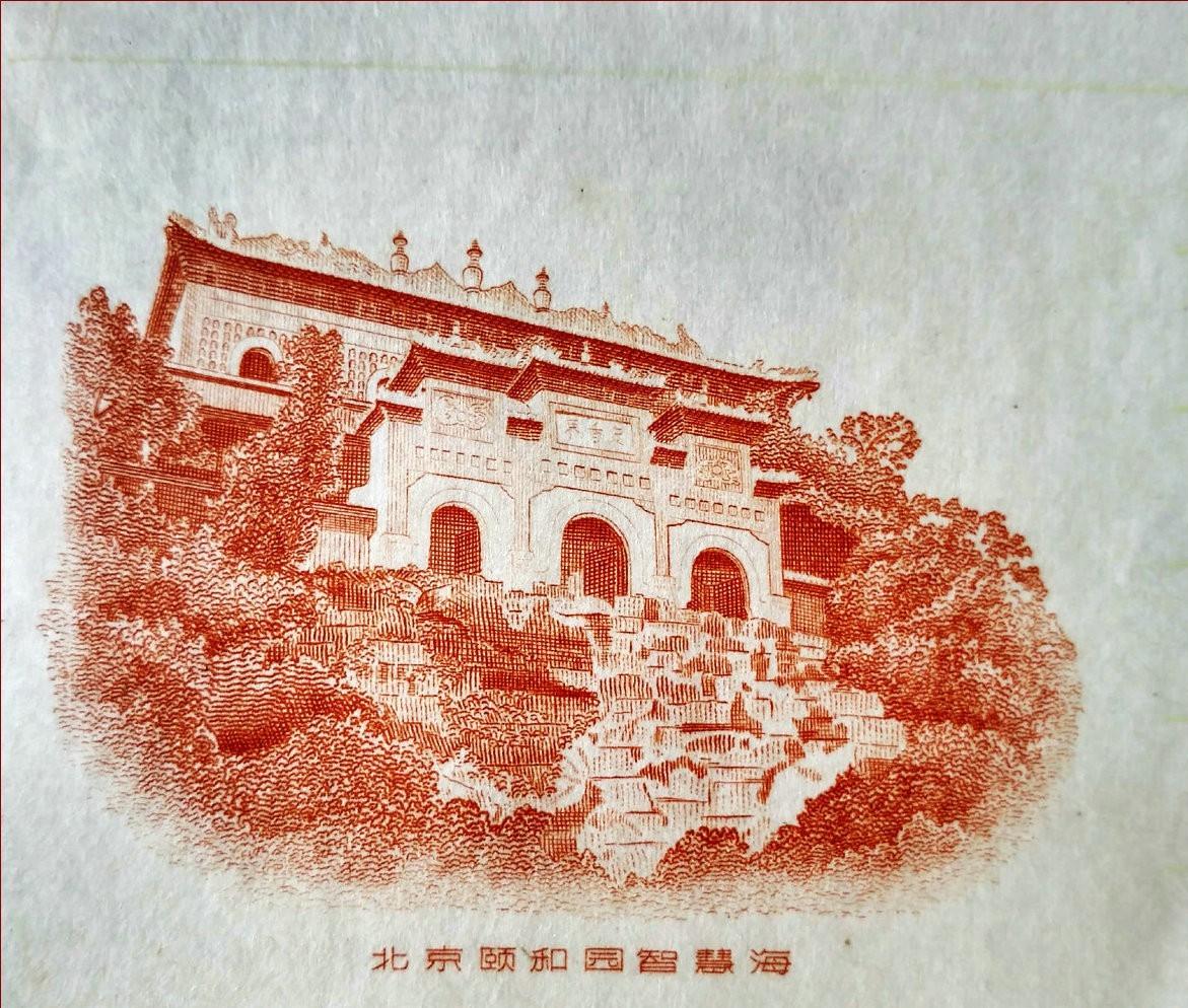 北京颐和园景色图信笺