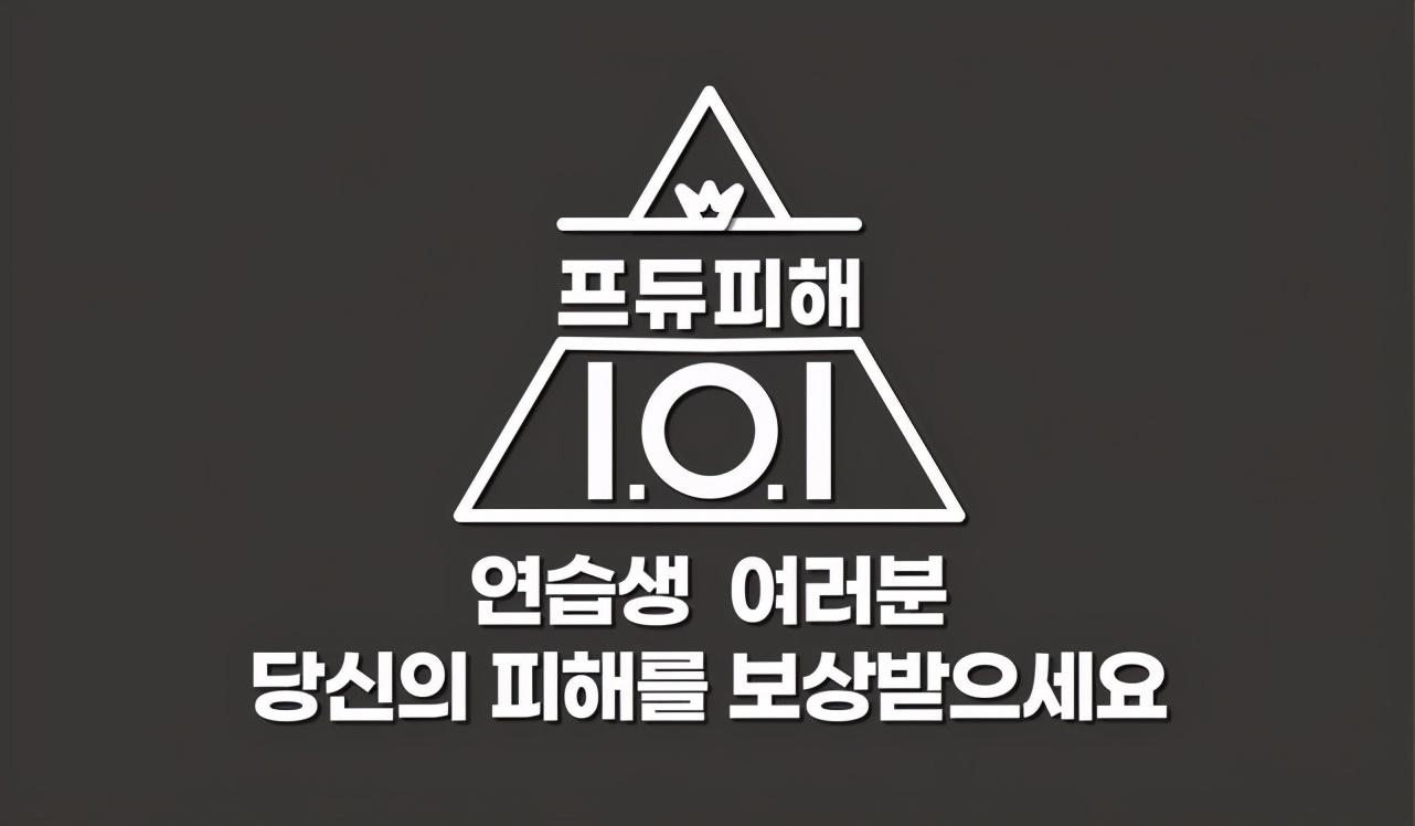 放话补偿,Mnet却再无后续,韩媒律师团计算一人应得近4亿