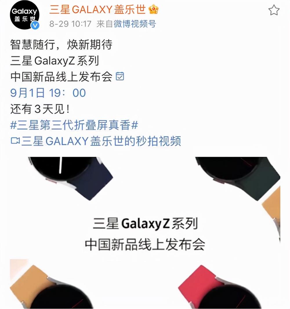正式官宣!三星Galaxy Z Flip3 5G折叠手机9月1日发布