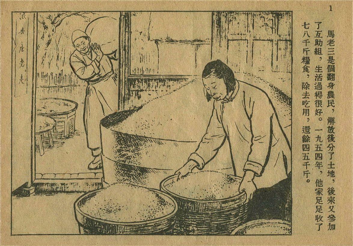 老连环画-粮食问题