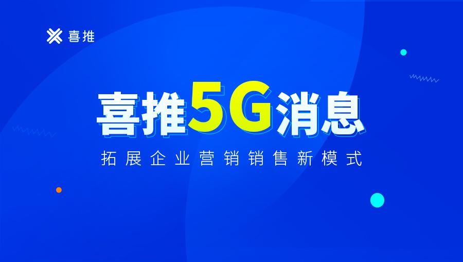 喜推5G消息产品亮相,拓展企业营销新模式