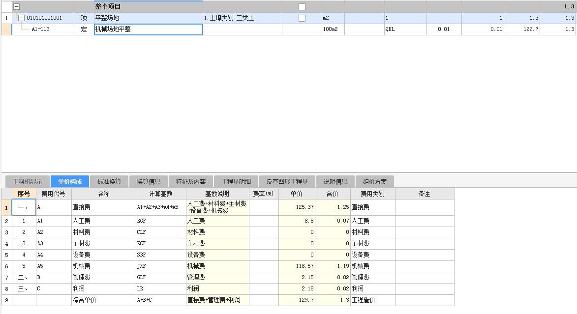 综合单价的计算公式(综合单价的计算步骤口诀)
