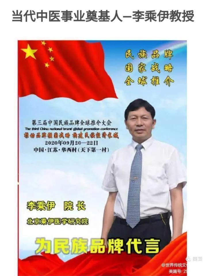 世界传统文化研究院执行院长李乘伊荣登榜样人物紫金奖封面人物