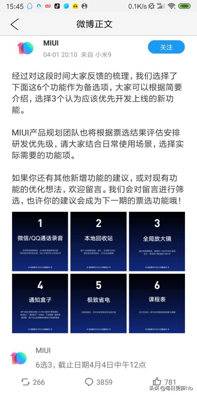 MIUI11欲提升垃圾回收站、完美节电等作用,MIUI社区论坛可网络投票
