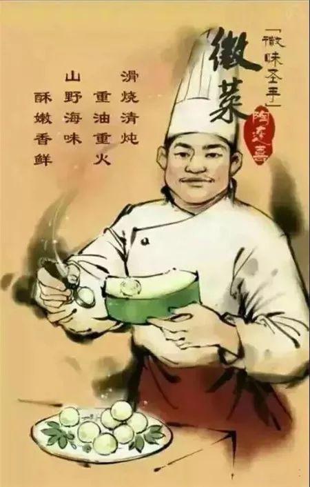 中国八大菜系,每个菜系的特点及代表名厨 中华菜系 第39张