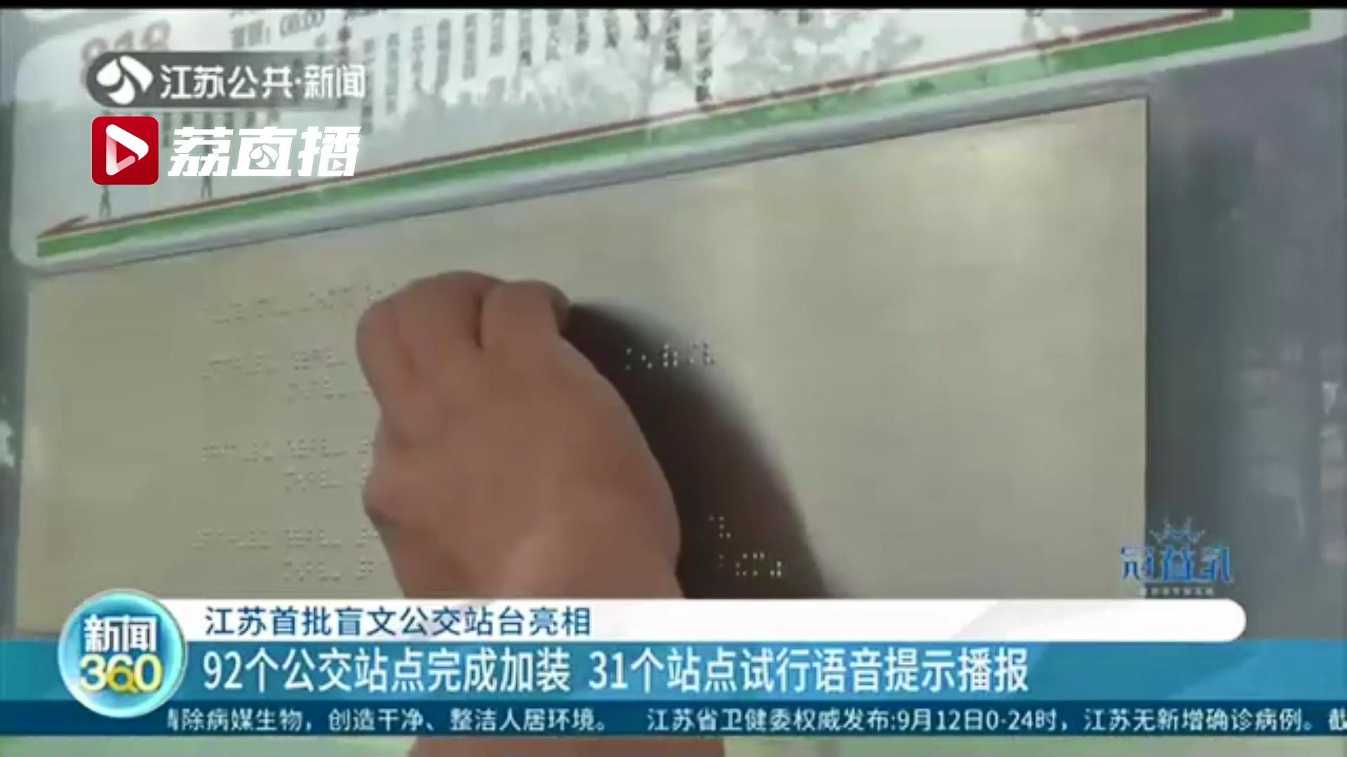 盲人触摸下就能知道站台车辆信息 江苏首批92个盲文公交站台亮相