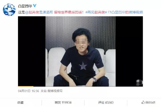 赵英俊最后影像曝光:肝癌太可怕了