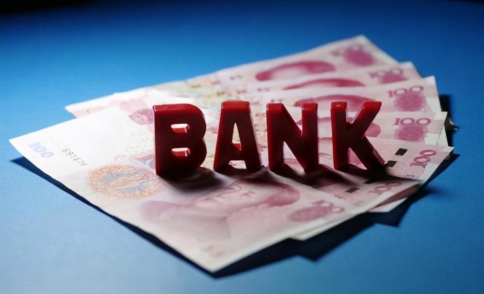 国内已有4家银行破产,储户的钱能拿回多少?欠银行的钱要还吗?
