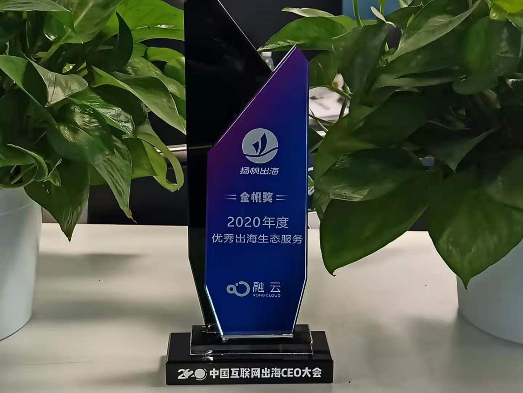 """融云亮相 2020 中国互联网出海 CEO 大会 荣膺""""优秀出海生态服务金帆奖"""""""