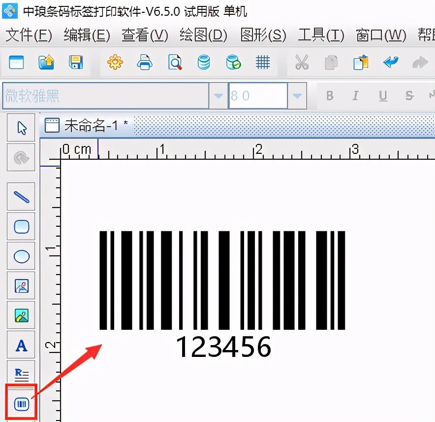 条码打印软件如何制作特殊外观条形码
