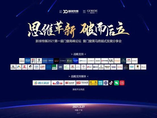 """威尔敦门窗丨荣获""""2021年度最具成长力品牌"""""""